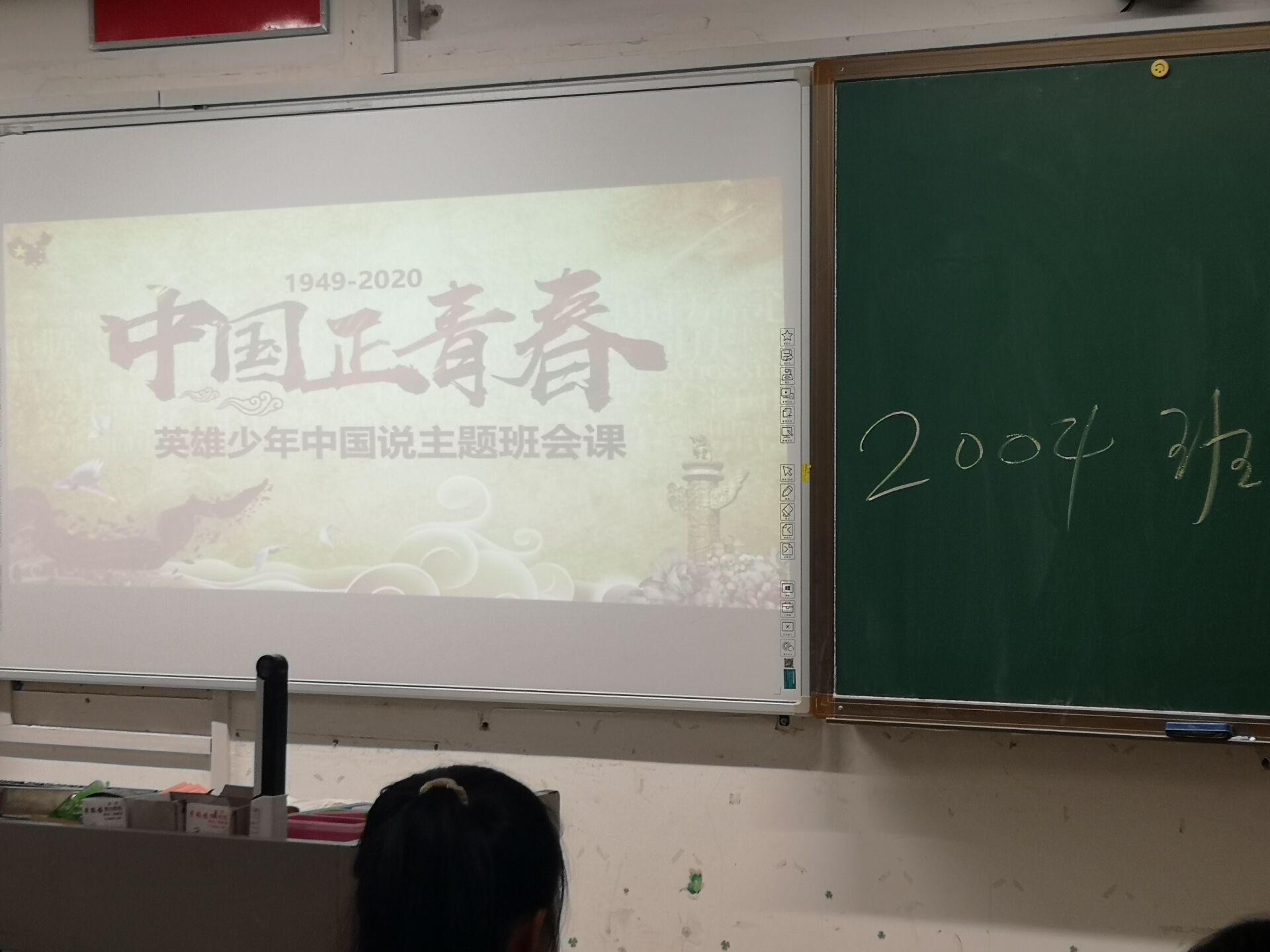 """2004班""""英雄中國少年說""""主題班會.jpg"""
