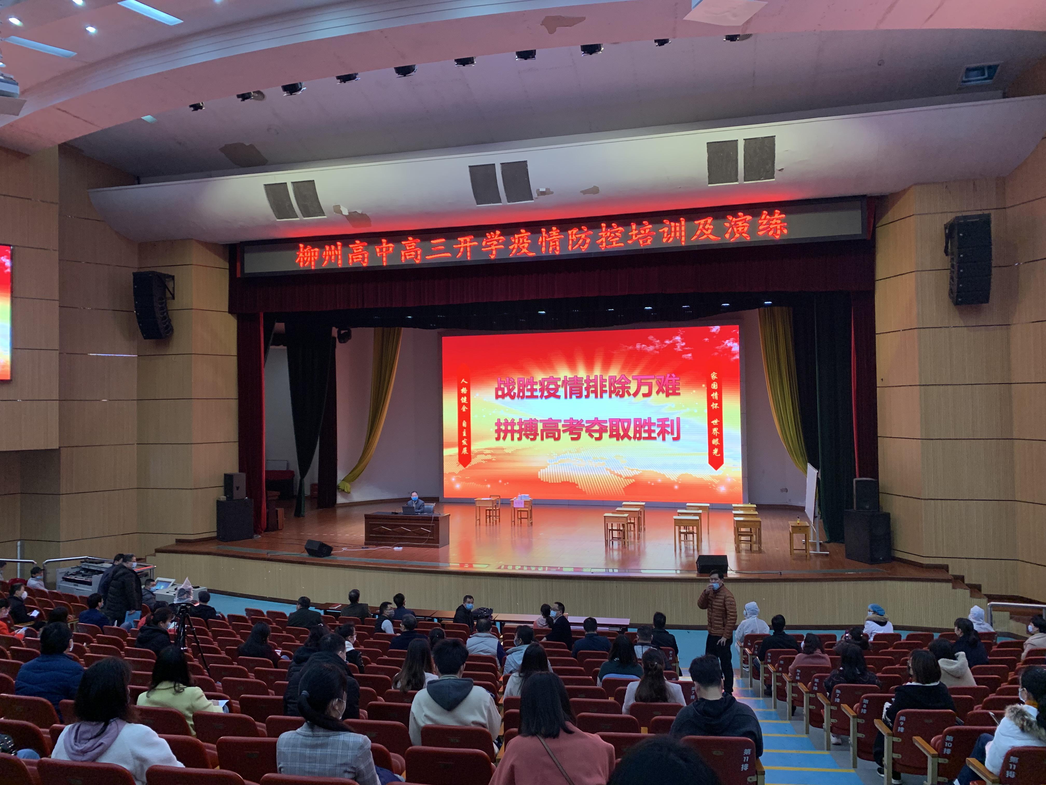 2020-2021年柳州高中開學分批對班主任們進行疫情防控培訓以及演練.JPG