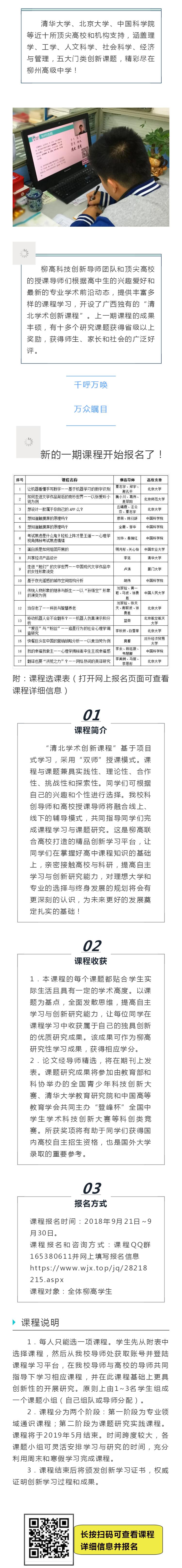 """2018年柳高""""清北學術創新課程""""開課啦.png"""