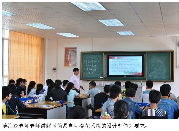 柳高連海森老師參加 2015年柳州市通用技術課堂展示活動2.png
