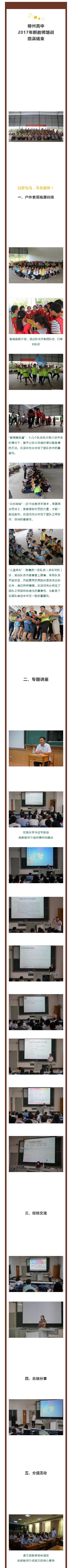 2017新教師培訓.png